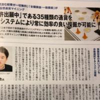 『日経マネー』(10月号)に掲載
